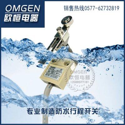 防水行程开关 型号G4C-3108 厂家直销