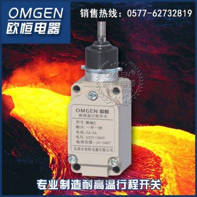机械行程开关耐高温 型号NHA5