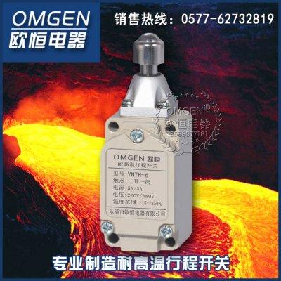耐高温限位开关 限位开关型号 YNTH-6
