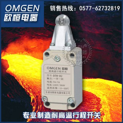 耐高温行程开关 限位开关型号 DTH-D2
