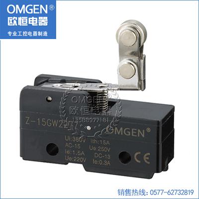 欧恒电器 Z-15GW2277 微动开关 限位开关