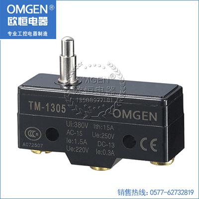 欧恒电器 TM-1305 微动开关 行程开关