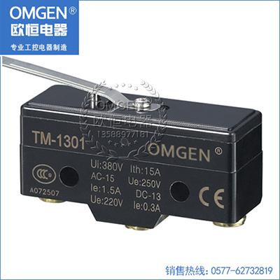 欧恒电器 TM-1301微动开关