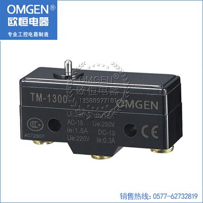 欧恒电器 TM-1300微动开关