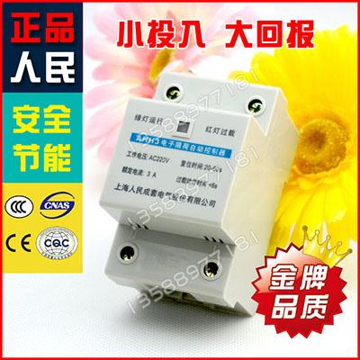 正品人民宿舍限电器 电子限荷自动控制器